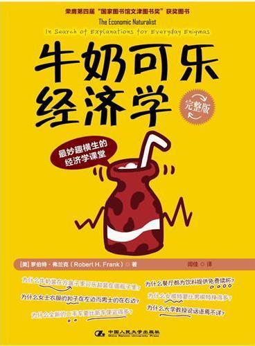 牛奶可乐经济学(完整版)(通俗经济学开山鼻祖完美呈现)