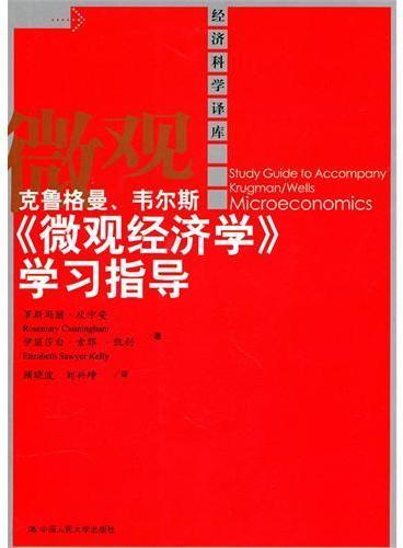 克鲁格曼、韦尔斯《微观经济学》学习指导(经济科学译库)