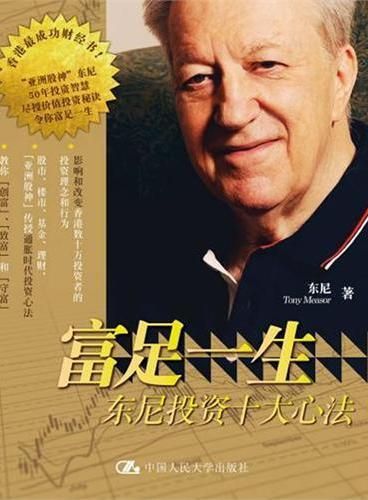 富足一生——东尼投资十大心法(香港史上最成功财经书!亚洲股神的50年投资长胜十大心法!)