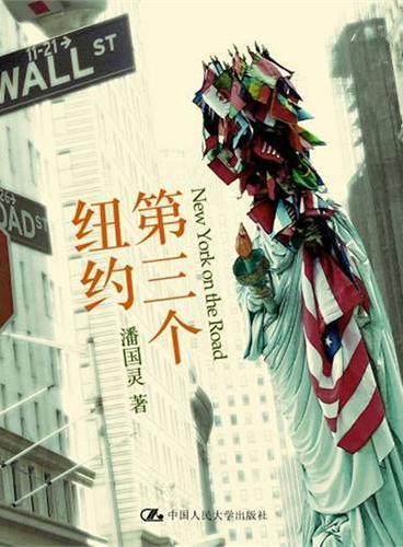第三个纽约(一本生动、活泼又具知性与洞察力的纽约城市笔记!)