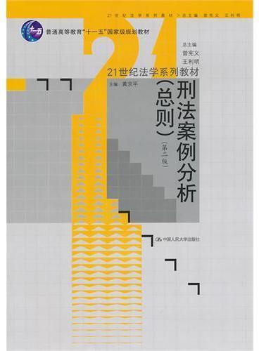 """刑法案例分析(总则)(第二版)(21世纪法学系列教材;""""十一五""""国家级规划教材)"""