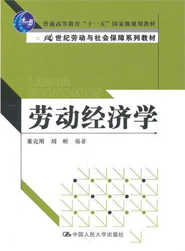 """劳动经济学(21世纪劳动与社会保障系列教材;""""十一五""""国家级规划教材)"""