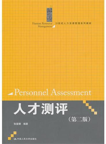 人才测评(第二版)(21世纪人力资源管理系列教材)