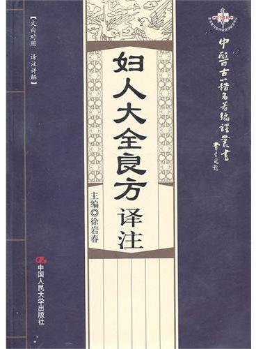 妇人大全良方译注(中医古籍名著编译丛书)