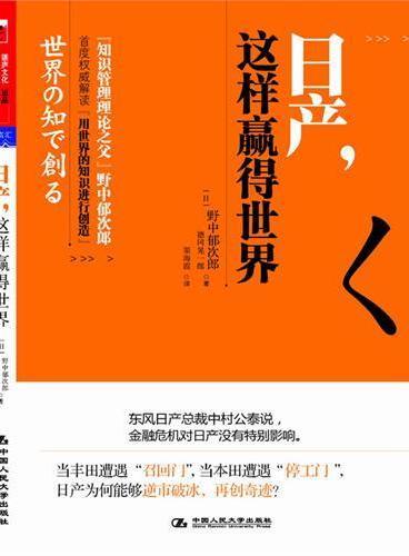 """日产,这样赢得世界(""""知识管理理论之父""""野中郁次郎首度权威解读""""用世界的知识进行创造"""")"""