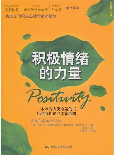 积极情绪的力量(积极心理学新领军人物巅峰之作,哈佛大学、剑桥大学、全球华人积极心理学协会强力推荐)