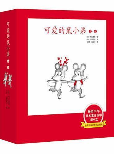 可爱的鼠小弟(1-6)(精装新版):世界绘本经典中的经典,中文版销量突破100万册