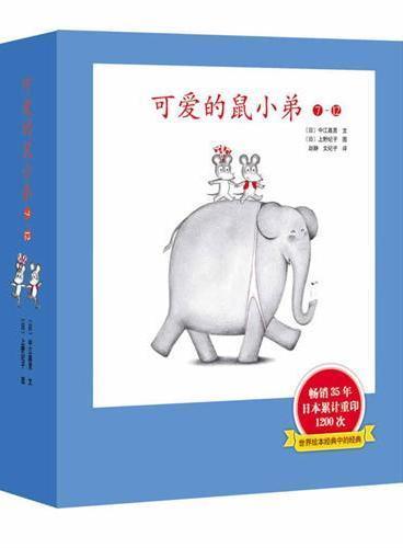 可爱的鼠小弟(7-12)(精装新版):世界绘本经典中的经典,中文版销量突破100万册