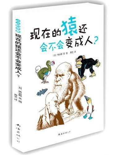 现在的猿还会不会变成人?(孩子最喜欢的动物科普书!让孩子爱上科学,成为小小科学家!)