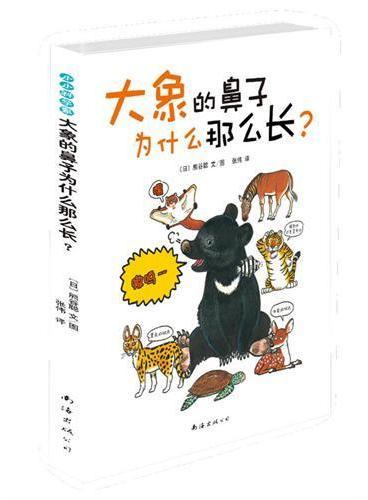 大象的鼻子为什么那么长?(孩子最喜欢的动物科普书!让孩子爱上科学,成为小小科学家!)
