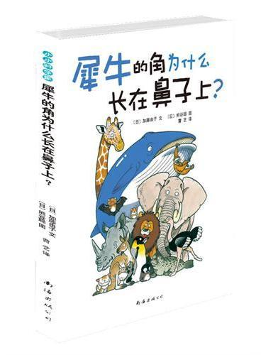 犀牛的角为什么长在鼻子上?(孩子最喜欢的动物科普书!让孩子爱上科学,成为小小科学家!)
