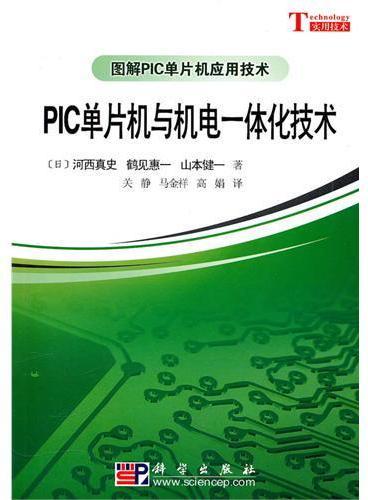 PIC单片机与机电一体化技术