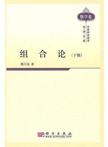 组合论(下册)