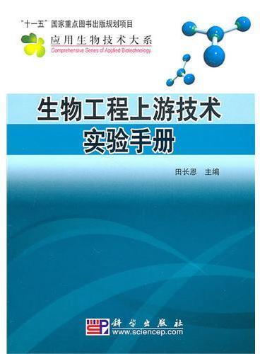 生物工程上游技术实验手册