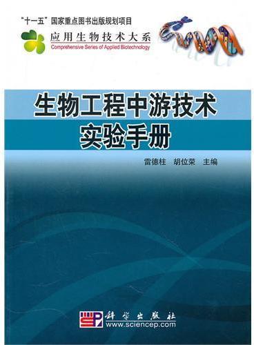 生物工程中游技术实验手册
