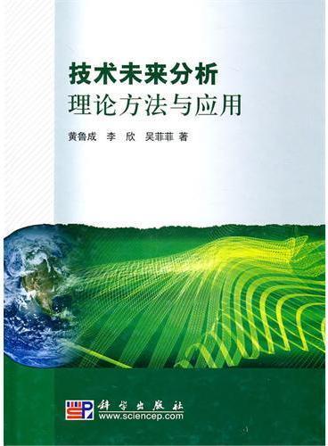 技术未来分析理论方法与应用
