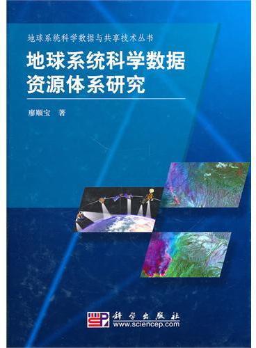地球系统科学数据资源体系研究