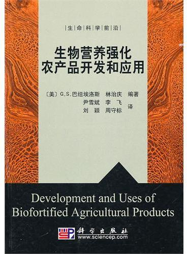 生物营养强化农产品开发和应用
