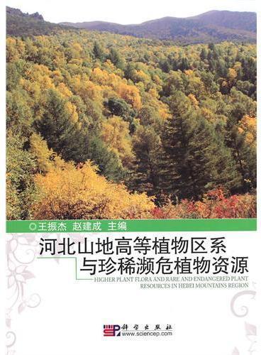 河北山地植物区系与珍稀濒危植物资源