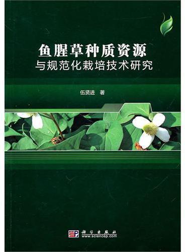 鱼腥草种质资源与规范化栽培技术研究