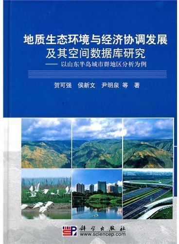 地质生态环境与经济协调发展及其空间数据库研究