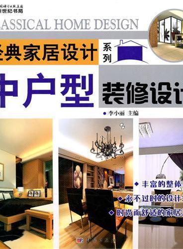 经典家居设计系列中户型装修设计
