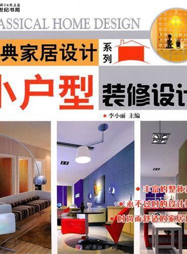 经典家居设计系列小户型装修设计