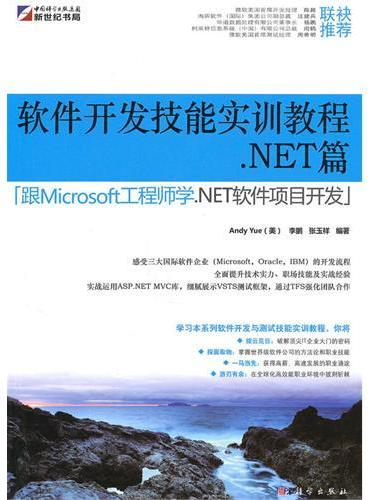 软件开发技能实训教程NET篇:跟microsoft工程师学NET软件项目开发