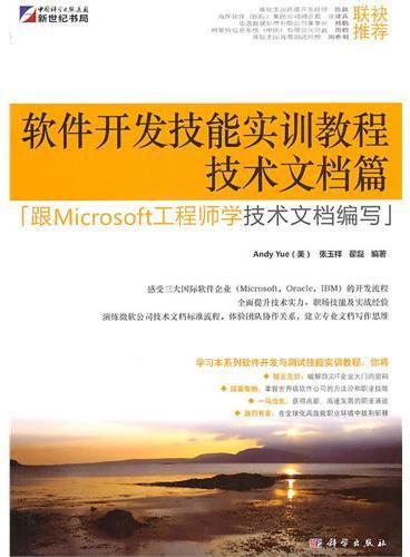 软件开发技能实训教程技术文档篇:跟microsoft工程师学技术文档编写
