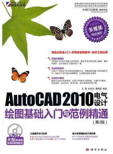 AUtoCAD2010电气设计绘图基本入门与范例精通(第2版)含1DVD光盘