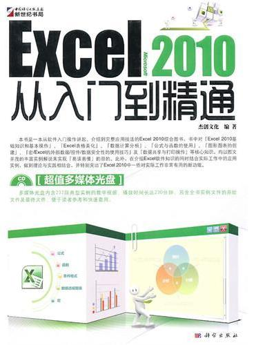 Excel2010从入门到精通(含1CD光盘)