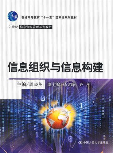 """信息组织与信息构建(21世纪信息资源管理系列教材;""""十一五""""国家级规划教材)"""