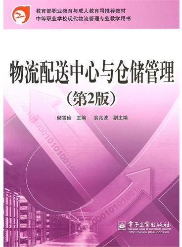 物流配送中心与仓储管理(第2版)