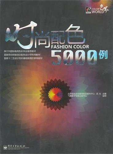 时尚配色5000例(全彩)