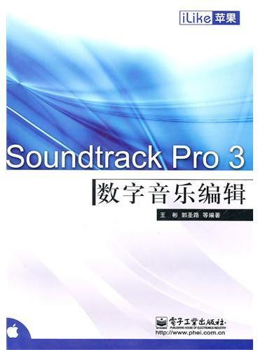 iLike苹果Soundtrack Pro 3数字音乐编辑