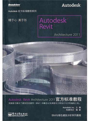 Autodesk Revit Architecture 2011官方标准教程