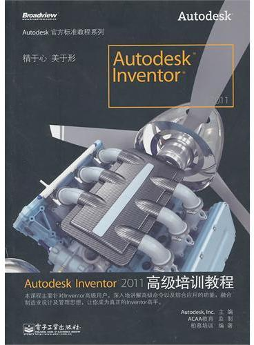 Autodesk Inventor 2011高级培训教程
