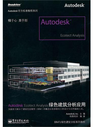 Autodesk Ecotect Analysis绿色建筑分析应用(全彩)