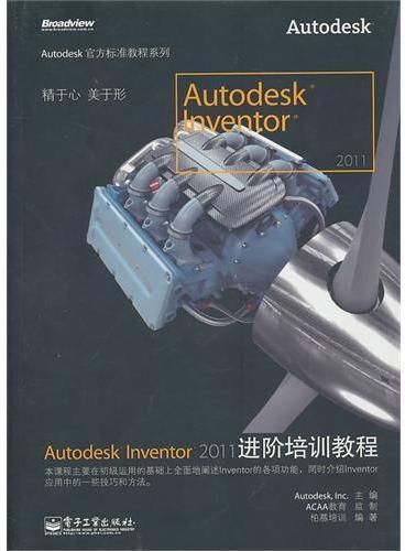 Autodesk Inventor 2011进阶培训教程
