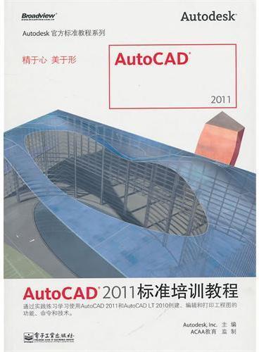 AutoCAD 2011标准培训教程