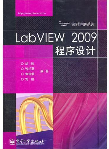 LabVIEW 2009程序设计