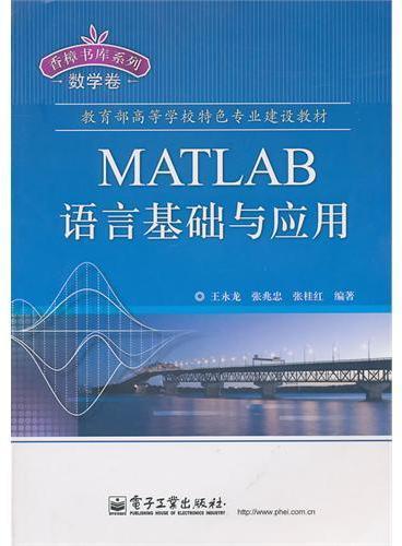 MATLAB语言基础与应用