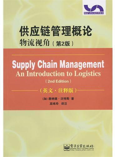 供应链管理概论:物流视角(第2版)(英文.注释版)