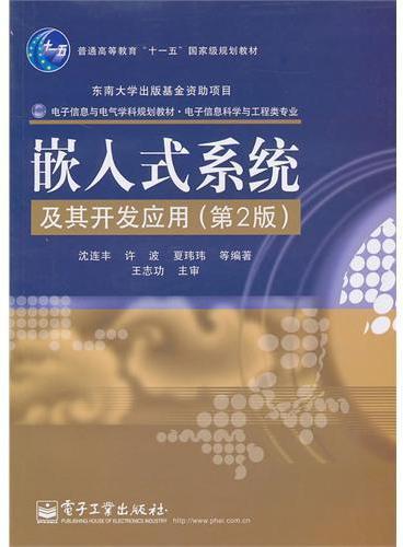 嵌入式系统及其开发应用(第2版)