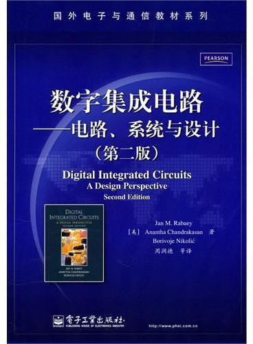 数字集成电路——电路、系统与设计(第二版)