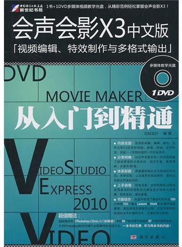 会声会影X3中文版(视频编辑、特效制作与多格式输出)从入门到精通(含1DVD)