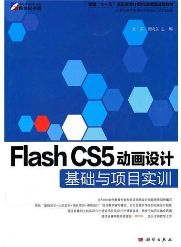 Flash CS5动画设计基础与项目实训