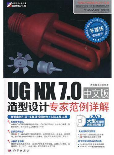 UG NX 7.0中文版造型设计专家范例详解(DVD)