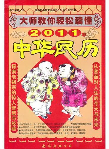 大师教你轻松读懂2011年中华民历