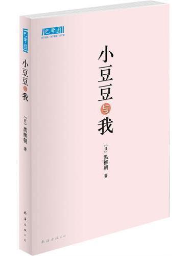 """小豆豆与我(""""窗边的小豆豆""""系列第3部:小豆豆母亲的""""教女经"""")(爱心树童书出品)"""